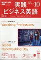 NHK ラジオ 実践ビジネス英語 2020年 10月号 [雑誌]