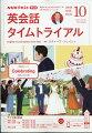 NHK ラジオ 英会話タイムトライアル 2020年 10月号 [雑誌]