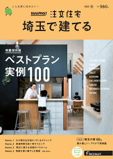 SUUMO注文住宅 埼玉で建てる 2020年 秋号 [雑誌]