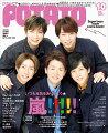 POTATO (ポテト) 2020年 10月号[雑誌]