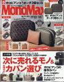 Mono Max (モノ・マックス) 2020年 10月号 [雑誌]