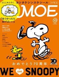 MOE (モエ) 2020年 10月号 [雑誌]