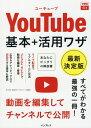 できるfit YouTube 基本+活用ワザ 最新決定版 (できるfitシリーズ) [ 田口 和裕 ]