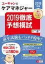 2019年版 ユーキャンのケア...