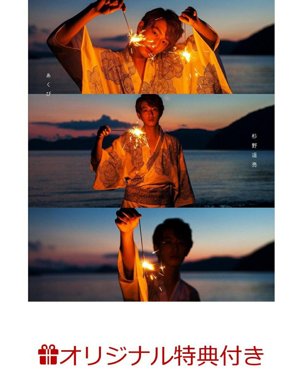 【楽天ブックス限定特典付き】杉野遥亮 ファースト 写真集 『 あくび 』