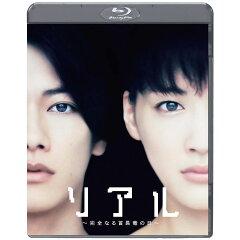 【送料無料】リアル〜完全なる首長竜の日〜 スタンダード・エディション【Blu-ray】