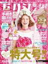 ゼクシィ北海道 2020年 10月号 [雑誌]