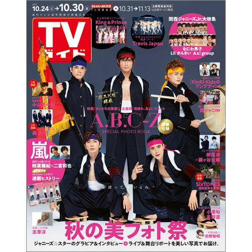 TVガイド広島・島根・鳥取・山口東版 2020年 10/30号 [雑誌]