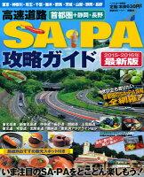 首都圏+静岡・長野 高速道路SA・PA攻略ガイド 2015-2016年最新版