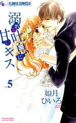 溺れる吐息に甘いキス(5)