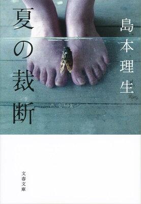 夏の裁断  著:島本理生