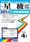 星稜高等学校(2021年春受験用) (石川県私立高等学校入学試験問題集)