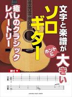 """文字と楽譜が""""ホントに""""大きい ソロギター 癒しのクラシックレパートリー"""