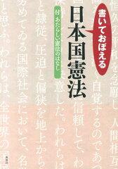 【楽天ブックスならいつでも送料無料】書いておぼえる日本国憲法