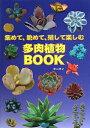 多肉植物BOOK 集めて、眺めて、殖して楽しむ [ 東山泰之 ]