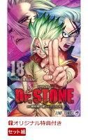 【楽天ブックス限定特典】Dr.STONE 1-18巻セット(B6クリアファイル)