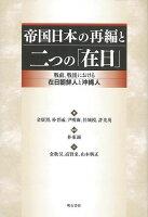 【バーゲン本】帝国日本の再編と二つの在日