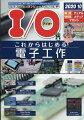 I/O (アイオー) 2020年 10月号 [雑誌]