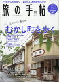 旅の手帖 2020年 10月号 [雑誌]