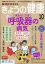 NHK きょうの健康 2020年 10月号 [雑誌]