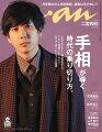 anan (アンアン) 2020年 10/07号 [雑誌]