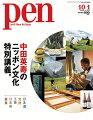 Pen (ペン) 2020年 10/1号 [雑誌]