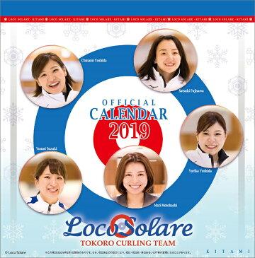 卓上 LS北見(2019年1月始まりカレンダー)