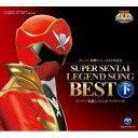 【送料無料】スーパー戦隊シリーズ35作記念 スーパー戦隊レジェンドソングベスト 下(10CD)