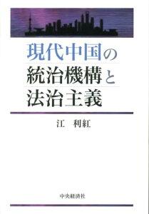 【送料無料】現代中国の統治機構と法治主義 [ 江利紅 ]