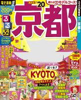 るるぶ京都'20