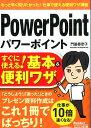 パワーポイントPowerPointすぐに使える!基本&便利ワザ (今すぐ使えるかんたん文庫) [ 門脇香奈子 ]