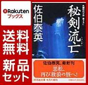 秘剣シリーズ 5冊セット