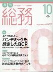 月刊 総務 2020年 10月号 [雑誌]