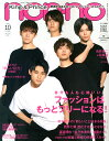 non・no(ノンノ) 2020年 10月号 [雑誌] 表紙:King & Prince - 楽天ブックス