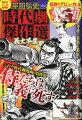時代劇漫画の大家 平田弘史時代傑作選第三弾