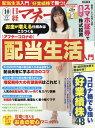 日経マネー 2020年 10月号 [雑誌]