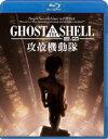 GHOST IN THE SHELL/攻殻機動隊2.0【Blu-ray】 [ 士郎正宗 ]