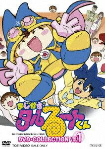 まじかる☆タルるートくん DVD COLLECTION VOL.1