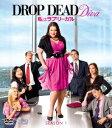 私はラブ・リーガル DROP DEAD Diva シーズン1 [ ブルック・エリオット ]
