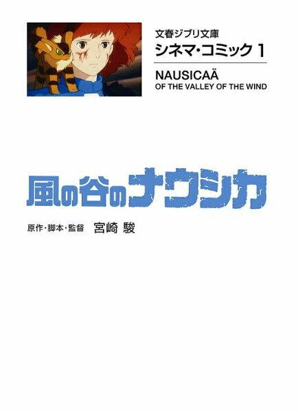 シネマ・コミック1風の谷のナウシカ(文春ジブリ文庫) 宮崎駿