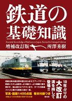 鉄道の基礎知識[第2版]