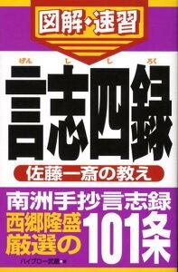 言志四録 通勤大学図解・速習 [ ハイブロー武蔵 ]