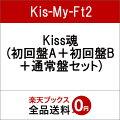 Kiss魂 (初回盤A+初回盤B+通常盤セット)