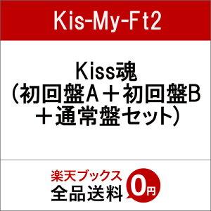 【楽天ブックスならいつでも送料無料】Kiss魂 (初回盤A+初回盤B+通常盤セット) [ Kis-My-Ft2 ]