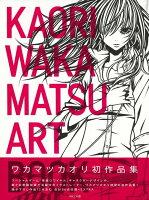 【バーゲン本】ワカマツカオリ作品集 KAORI WAKAMATSU ART
