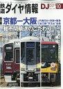鉄道ダイヤ情報 2020年 10月号 [雑誌]