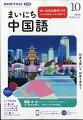 NHK ラジオ まいにち中国語 2020年 10月号 [雑誌]