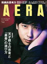 AERA (アエラ) 2020年 10/5 号