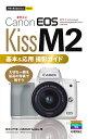今すぐ使えるかんたんmini Canon EOS Kiss M2 基本&応用撮影ガイド [ 鈴木 さや香+MOSH books ]