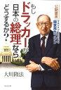 【送料無料】もしドラッカ-が日本の総理ならどうするか?